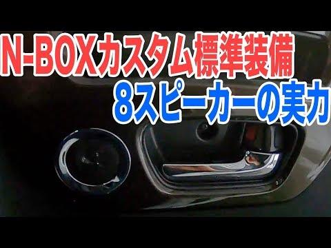 N-BOXカスタムの8スピーカーかは結構良い音!35万のカーオーディオと比較