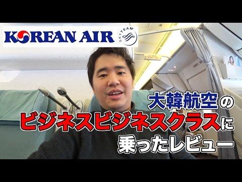 大韓航空のビジネスクラスに乗ったレビュー!無償アップグレードでラッキー!