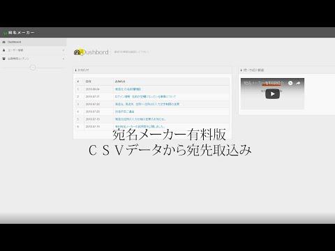 【宛名メーカー公式 | 有料版】CSVファイルからの宛名取込機能紹介