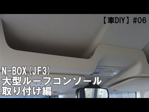 【車DIY】#06 N-BOX(JF3)大型ルーフコンソール取り付け編