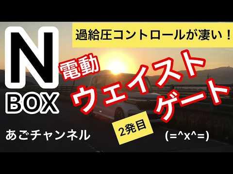 新型N BOX 過給圧コントロールが凄い!!2発目