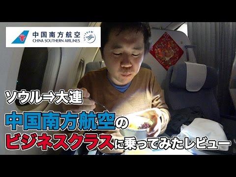 中国南方航空のビジネスクラスに乗ったレビュー!たった1時間のフライト!