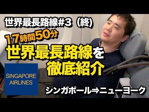 シンガポール航空SQ22世界最長路線(シンガポール⇒ニューヨーク)の機内を徹底紹介!!