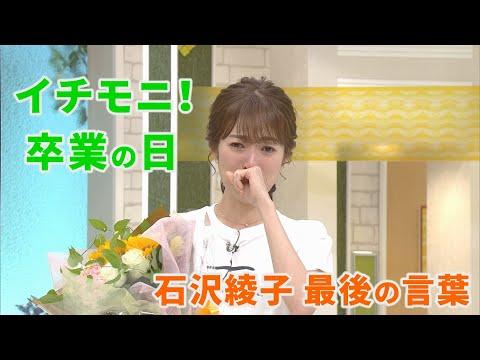 イチモニ卒業!石沢綾子アナ最後の言葉 放送終了後も加えた特別編!【イチモニ!】