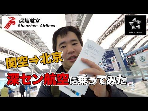深セン航空(関空⇒北京)に乗ったレビュー!意外とサービス良かったぞ!