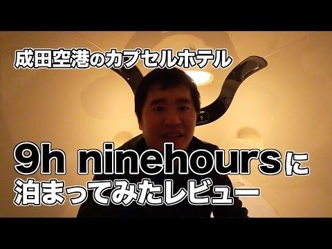 成田空港のカプセルホテル9h ninehours(ナインアワーズ)に泊まってみた