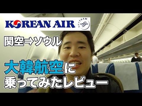 大韓航空(関空⇒ソウル)に乗ってみたレビュー!中々、快適です。