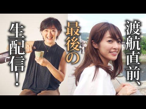【特別編】「スナックマミ―」開店前にゲスト石沢綾子が登場!渡航直前の綾子生配信だよ!