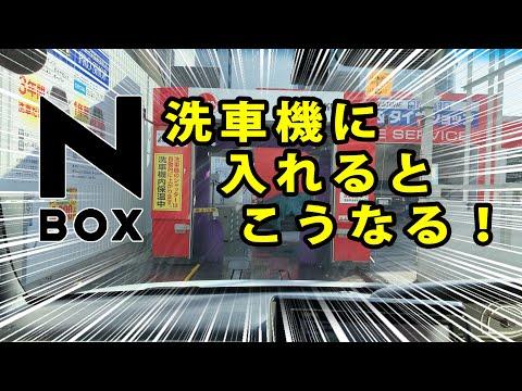 【新型N-BOX】初めて洗車機にいれたらこうなった!!
