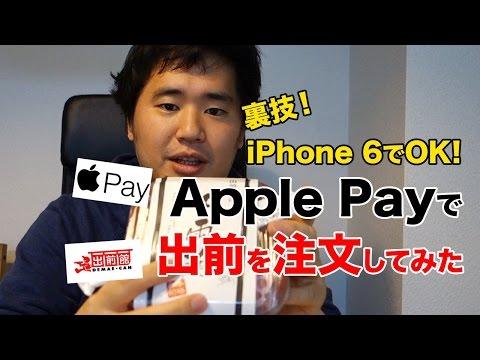 Apple Payで出前を注文してみた!iPhone 6でも実は注文できます【出前館】