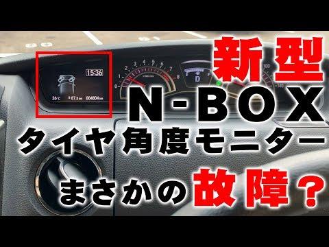 【新型N-BOX】タイヤ角度モニターがまさかの故障!?