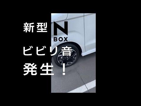 【新型N-BOX】 エンジン始動時のビビリ音