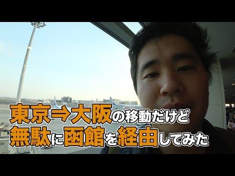 東京⇒大阪の移動だけど無駄に函館を経由してみた!マイレージプラスだと5000マイル数でOK