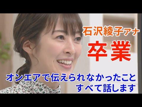 【卒業報告】石沢綾子アナイチモニ!卒業します。オンエアで伝えきれなかった思いをすべてお話しします【イチモニ!】