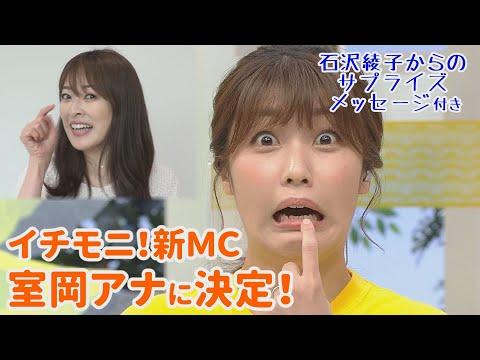 イチモニ!新MC発表の瞬間をノーカットで!卒業した石沢綾子からのサプライズメッセージもあります!