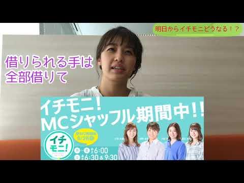 室岡アナ、明日からどうなる!?イチモニはMCシャッフル期間突入!【イチモニ!】