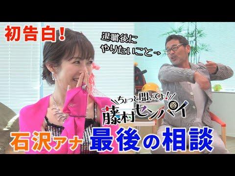 最初で最後の石沢アナのお悩み相談!藤村Dに退職後やりたいこと告白します【ちょっと聞いてよ!藤村センパイ】