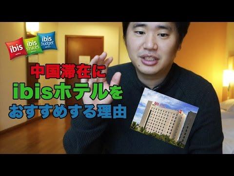 中国滞在にイビスホテル(ibis hotel)をおすすめする理由!コスパ良し!