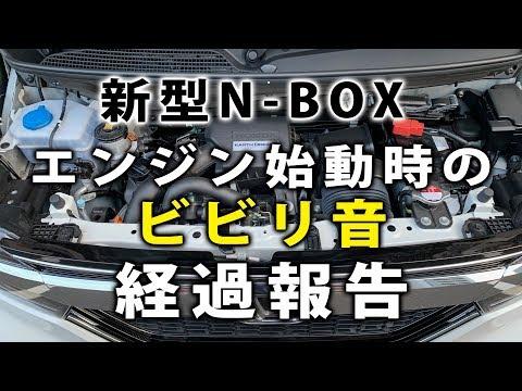 【新型N-BOX】エンジンスタート時のビビリ音はどうなったのか?経過報告。