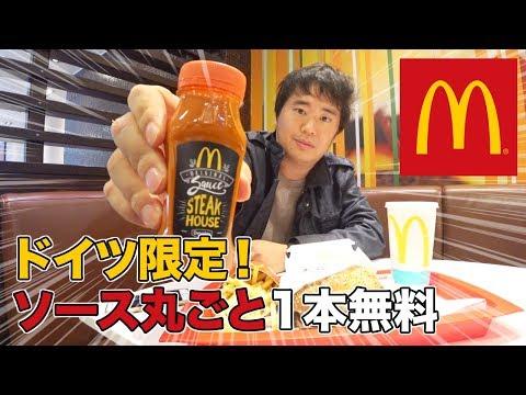【ドイツ】海外限定のマクドナルドを食べてみた!セットでソース1本が付いてくる!