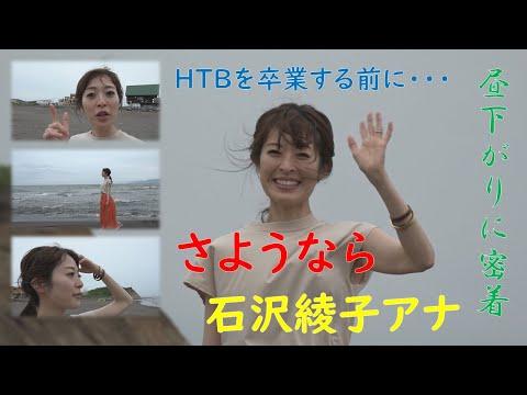 さようなら石沢綾子アナ HTBを卒業する前に昼下がりに密着!