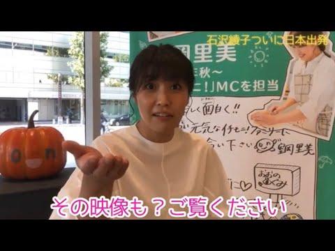 イチモニ特設ボード完成!石沢綾子にラストサプライズ!これが本当に最後です【イチモニ!】
