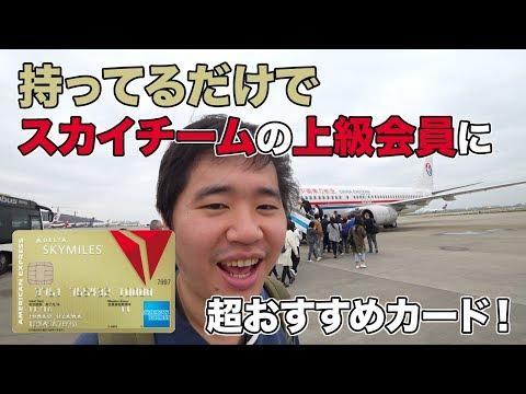 デルタAMEXゴールドの威力を実際に飛行機に乗ってお見せします!