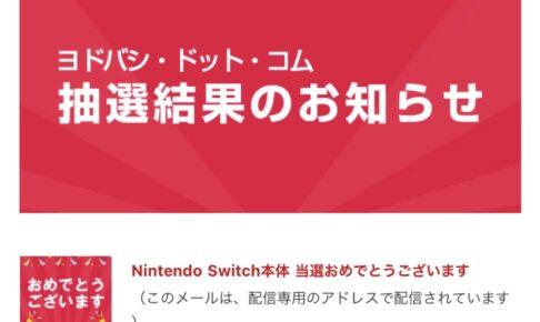 Switch 抽選 倍率 イオン